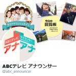 ABCテレビ アナウンサーさん (@abc_announcer)