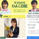 新人アナのひよこ日記2020