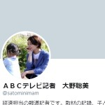 ABCテレビ記者 大野聡美さん (@satominimam)