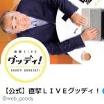 【公式】直撃LIVEグッディ!さん (@web_goody)