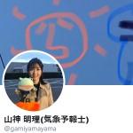 山神 明理(気象予報士)さん (@gamiyamayama)