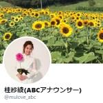 桂紗綾(ABCアナウンサー)さん (@mulove_abc)
