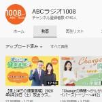 ABCラジオ1008 - YouTube