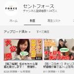 セントフォース - YouTube