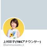 上村彩子(TBSアナウンサー)さん (@kamimurasaeko_6)