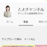 とよチャンネル - YouTube