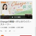 Changeの瞬間~がんサバイバーストーリー - YouTube
