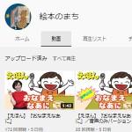 絵本のまち - YouTube