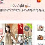 Go fight win!