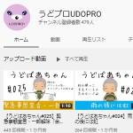 うどプロUDOPRO - YouTube