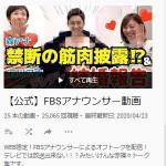 【公式】FBSアナウンサー動画 - YouTube