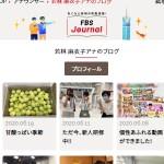 若林 麻衣子アナウンサーブログ