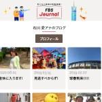 石川 愛アナウンサーブログ