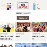 伊藤 舞アナウンサーブログ