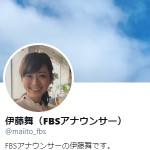 伊藤舞(FBSアナウンサー)さん (@maiito_fbs)