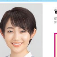 菅谷鈴夏アナ
