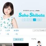 柴田紗帆オフィシャルブログ「ドゥフフ♪日記」