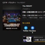 The NIGHT ABEMAビデオ