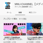 MMJ-CHANNEL【メディアミックス・ジャパン 公式チャンネル】 - YouTube