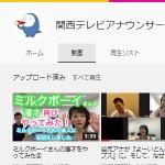 関西テレビアナウンサーチャンネル - YouTube