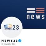 N E W S 2 3さん (@news23_tbs)