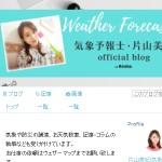 気象予報士・片山美紀オフィシャルブログ