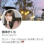 田﨑さくらさん (@miss_agu193)