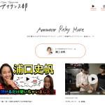 アナウンサー動画リレー