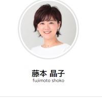 藤本晶子アナ