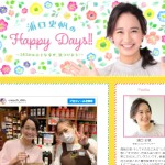 浦口史帆のHappy Day~365日の小さな幸せ、見つけよう!~