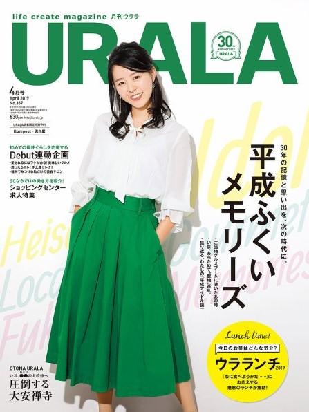 「月刊ウララ」4月号