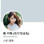 森 千晴 (もりちはる)さん (@morichiharu_)