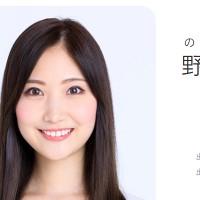 野村彩也子アナ