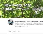note TBS新人アナウンサー 研修日誌