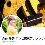 角谷 暁子(テレビ東京アナウンサー)さん (@akiko_kadoya)