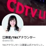 江藤愛 TBSアナウンサーさん (@aietoTBS)