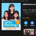 ABEMA Morning