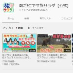 朝だ!生です旅サラダ【公式】 - YouTube