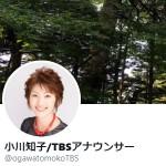 小川知子 TBSアナウンサーさん (@ogawatomokoTBS)