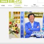 痛快!明石家電視台 MBS動画イズム