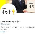 Live News イット!さん (@livenews_it)