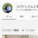 コバヤシテレビ局 - YouTube