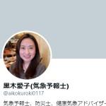 黒木愛子(気象予報士)さん (@aikokuroki0117)