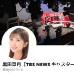 黒田菜月【TBS NEWS キャスター】さん (@nyaaatsuki)