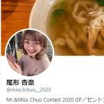 尾形 杏奈さん (@miss3chuo__2020)