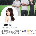三好百花さん (@momoka_miyoshi)