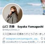 山口 清香 Sayaka Yamaguchiさん (@rikkyo20miss_5)