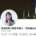 多胡安那 (気象予報士・夜景観光士)🌦💫さん (@anna_tago)