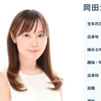 岡田沙也加さん