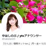 中谷しのぶ ytvアナウンサーさん (@nakatani55)